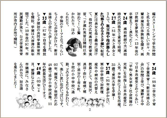 くまけい物語2