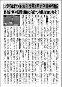 民報ゆうばり-2014-04-06