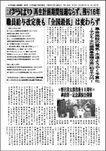 民報2014-03-09(1)