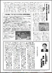 民報2-23-2
