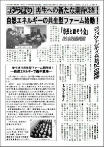 民報2-23-1
