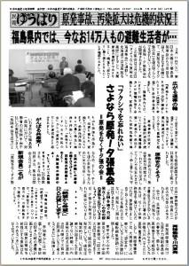 民報ゆうばり2014-03-23.