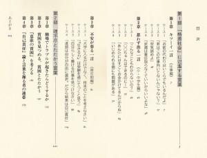 小森陽一_0002-1