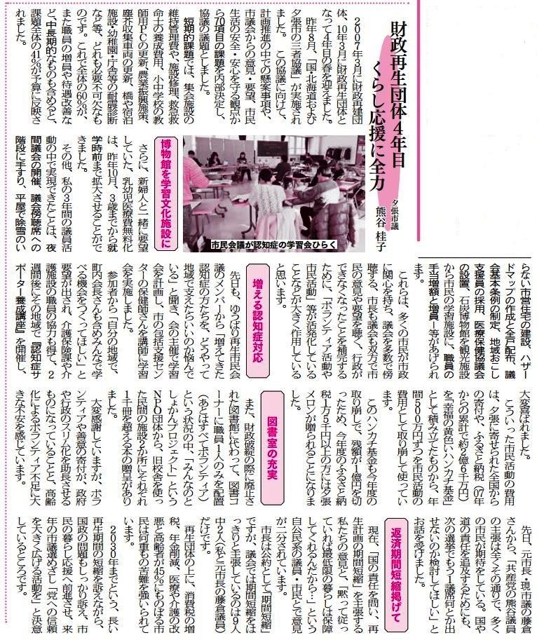 2014.4.ほっかい新報4.27-5.24.
