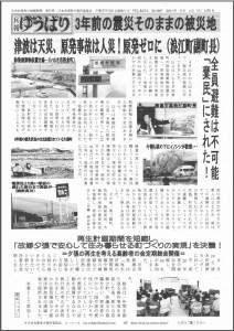 -2014-05-04民報ゆうばり