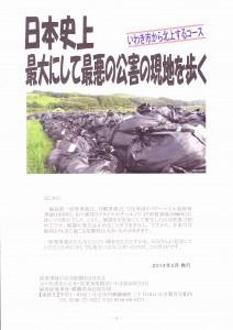 日本史上最大にして最悪の公害の現地を歩く_0001