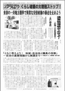 民報ゆうばり-2014-04-20