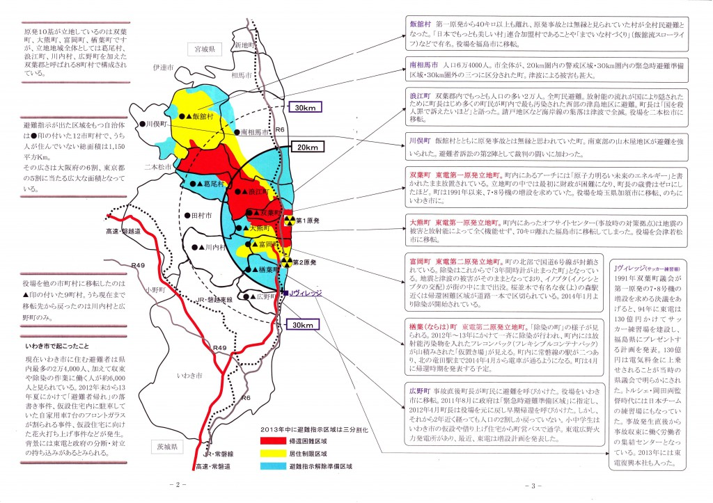 日本史上最大にして最悪の公害の現地を歩く_0002-2