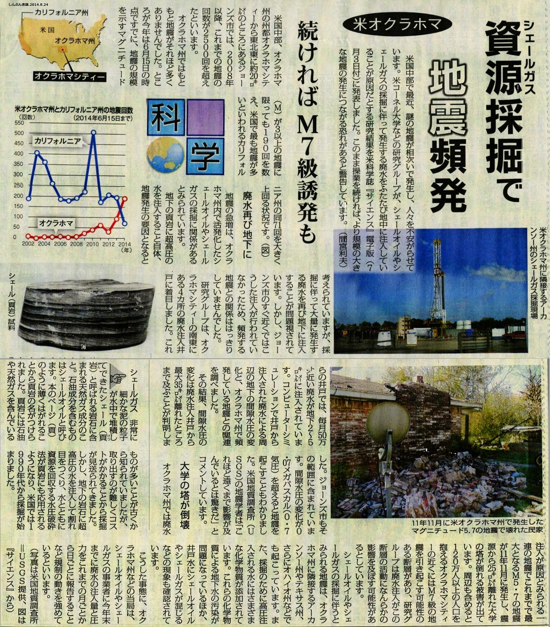 s-シェールガス(赤旗.2014.8.24)