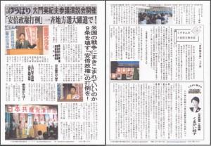 民報-2014.08.24.