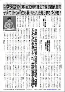 2014.9.21.1民報