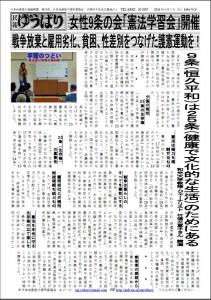-2014-09-07民報ゆうばり