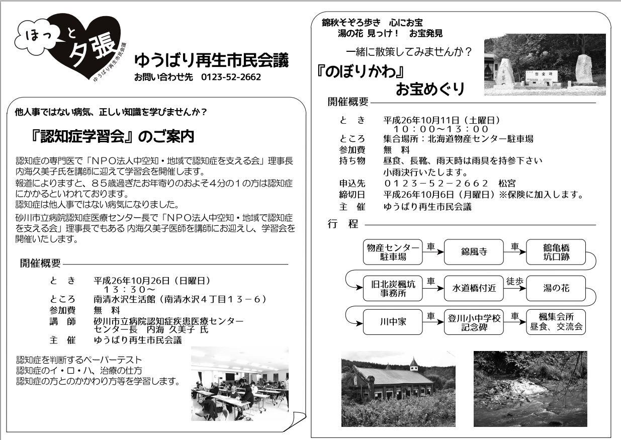 ゆうばり再生市民会議2014.10.チラシ