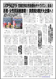 民報ゆうばり-2014-10-19