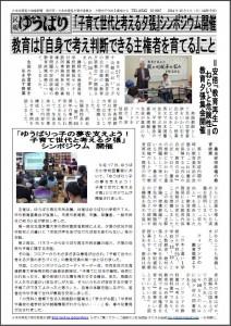民報2014.10.5.-1