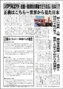 民報ゆうばり2014-11-2