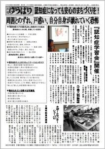 民報ゆうばり2014-11-16