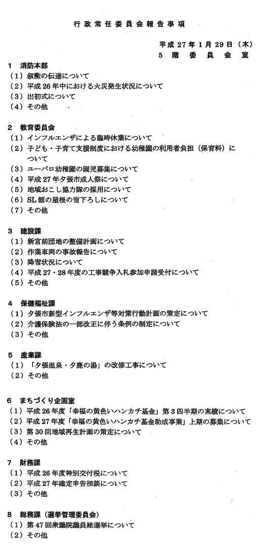 2015.1.29.常任員会