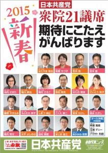 2015.1.1.赤旗ニュース