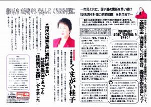 民報ゆうばり-2015-3・4月号外