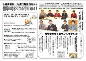 民報ゆうばり-2015-3・4月号外(内面)