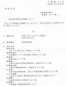 5.27.行政常任委員会案内