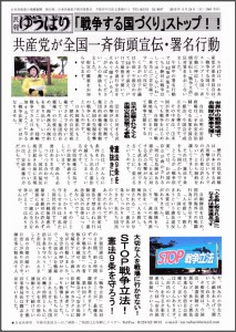 民報5月24日