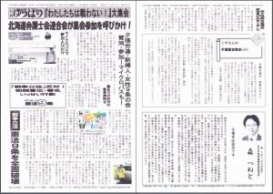 民報ゆうばり-2015-07-05