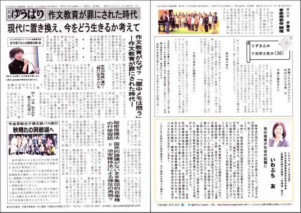 民報ゆうばり-2015-11-01