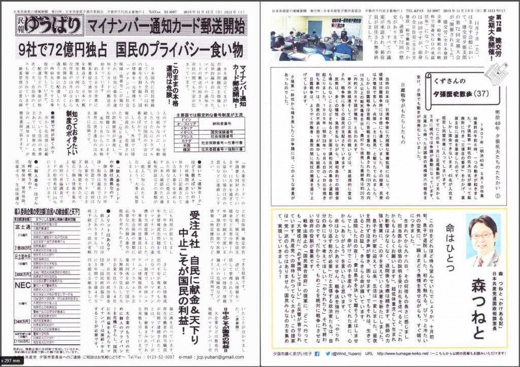 -2015-11-15民報ゆうばり