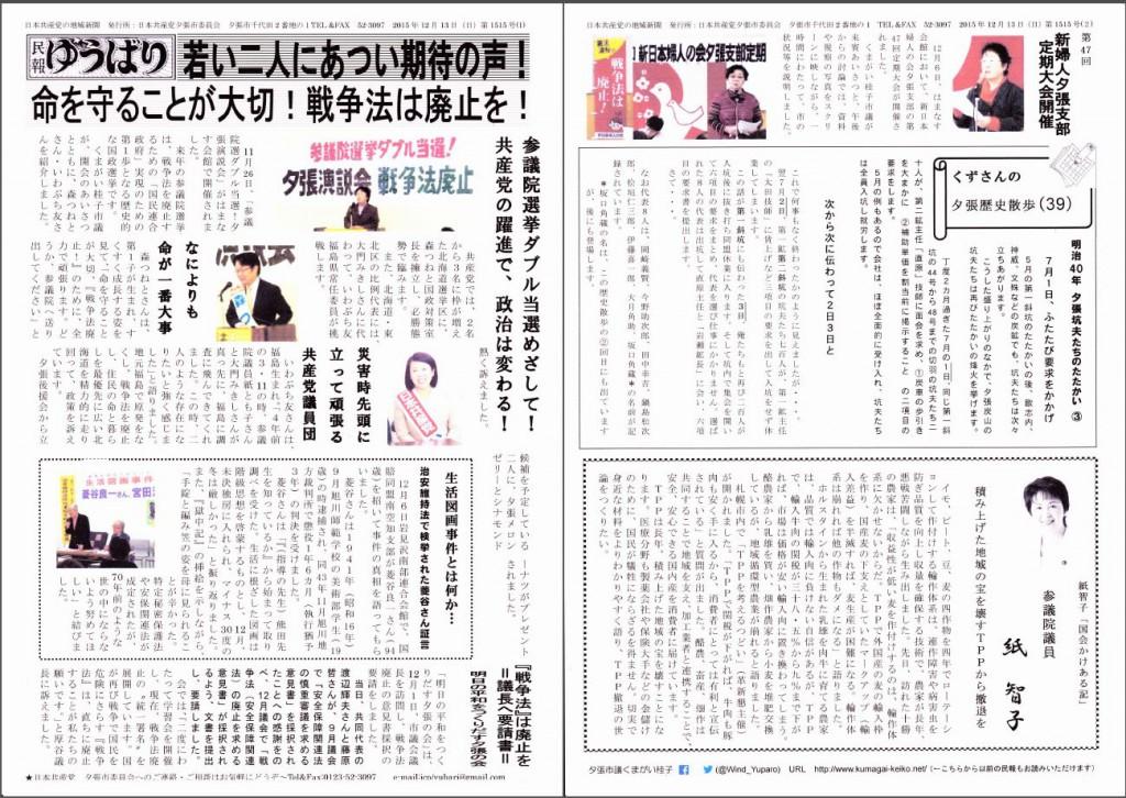 民報ゆうばり-2015-12-13