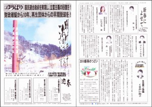 民報ゆうばり-2016-01-01