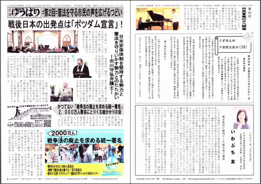 民報ゆうばり-2015-11-29