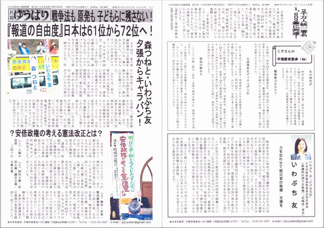民報ゆうばり-2016-04-24.