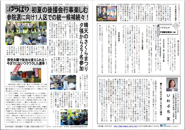 民報ゆうばり-2016-05-29