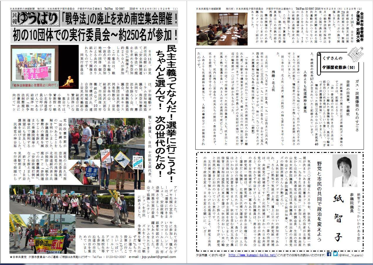民報ゆうばり-2016-06-26