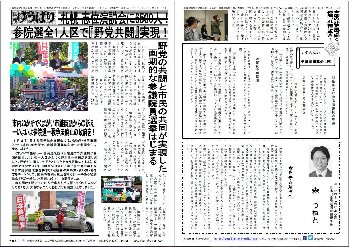 民報ゆうばりー2016-6-12
